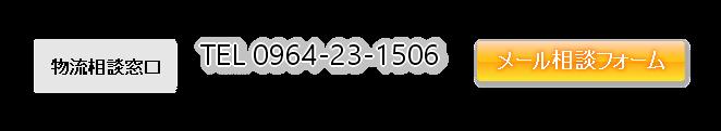 物流相談窓口TEL0964-23-1506